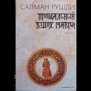Рушди Салман - Прощальный Вздох Мавра