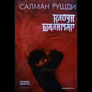 Рушди Салман - Клоун Шалимар