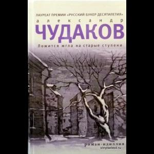 Чудаков Александр - Ложится Мгла На Старые Ступени