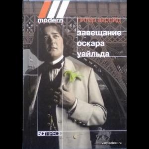 Акройд Питер - Завещание Оскара Уайльда