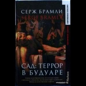 Брамли Серж - Сад: Террор В Будуаре