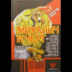 Уваров Александр - Михалыч и Черт