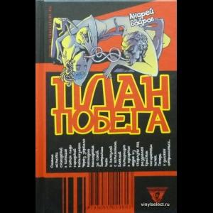 Бодров Андрей - План Побега