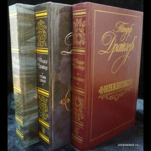 Драйзер Теодор - Трилогия Желания (Комплект из 3 Книг)