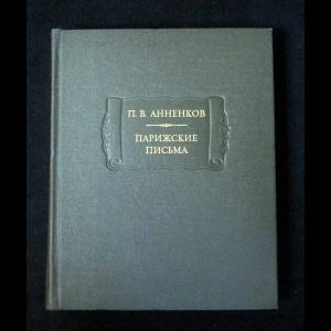 Анненков П.В. - Парижские письма