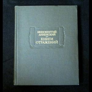 Анненский Иннокентий - Книги Отражений