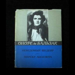 Оноре де Бальзак - Неведомый Шедерв. Поиски Абсолюта