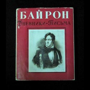 Байрон Джордж Гордон - Дневники. Письма