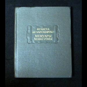 Франсуа де Ларошфуко - Мемуары Максимы
