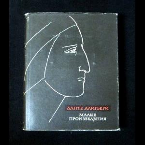 Данте Алигьери - Малые произведения