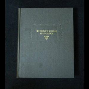 Жан де Нострдам - Жизнеописания Трубадуров
