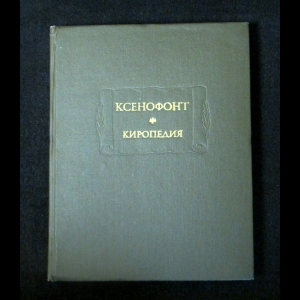 Ксенофонт - Киропедия