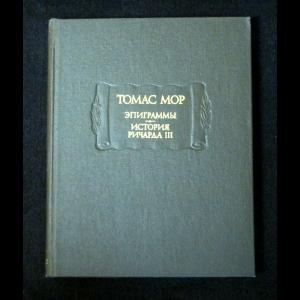 Мор Томас - Эпиграммы. История Ричарда III