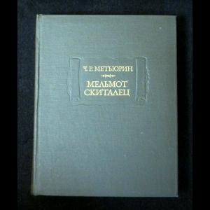 Метьюрин Ч.Р. - Мельмот Скиталец