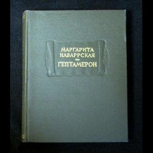 Маргарита Наваррская - Гептамерон