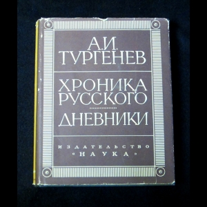 Тургенев А.И. - Хроника Русского. Дневники (1825-1826гг.)