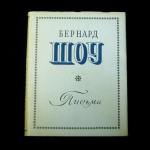 Джордж Бернард Шоу - Письма