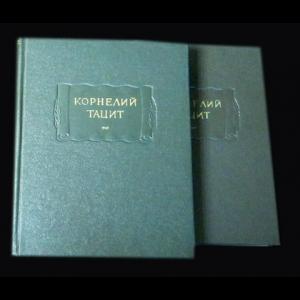 Корнелий Тацит - Корнелий Тацит Сочинения в двух томах