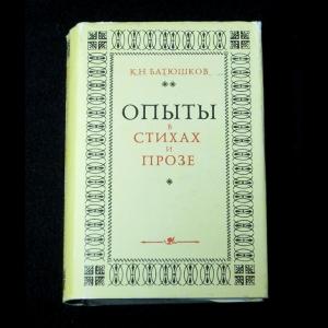 Батюшков К.Н. - Опыты в стихах и прозе