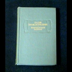 Баласагунский Юсуф - Благодатное знание