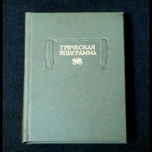 Греческая эпиграмма - Греческая эпиграмма