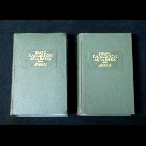 Педро Кальдерон де ла Барка - Драмы (комплект из двух книг)