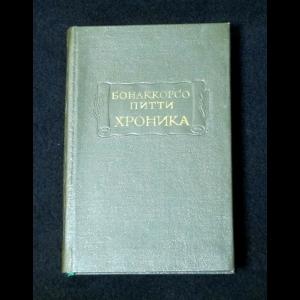 Бонаккорсо Питти - Хроника