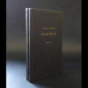 Хайям Омар - Рубайат в 2-х томах