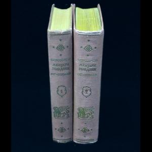 Гольдони Карло - Мемуары Карло Гольдони, содержащие историю его жизни и его театра. В 2-х томах