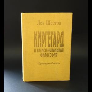Шестов Лев - Киргегард и экзистенциальная философия