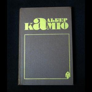 Альбер Камю - Альбер Камю. Сочинения