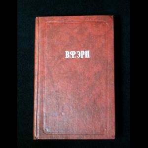 Эрн В.Ф. - Сочинения