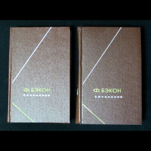 Бэкон Фрэнсис - Фрэнсис Бэкон Сочинения в двух томах