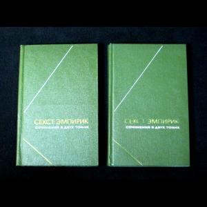 Секст Эмпирик - Секст Эмпирик. Сочинения в двух томах