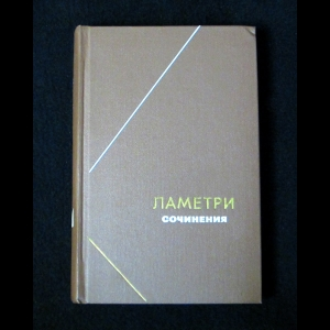 Жюльен Офре Ламетри - Сочинения