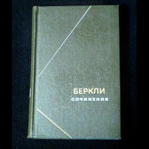 Беркли Джордж - Сочинения