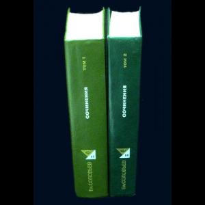 Соловьев В.С. - Вл.Соловьев Сочинения в двух томах