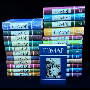 Эмар Г. - Эмар Г.Собрание сочинений в двадцати пяти томах