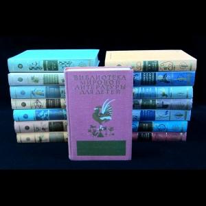 Авторский коллектив - Библиотека мировой литературы для детей. Комплект из 58 томов.