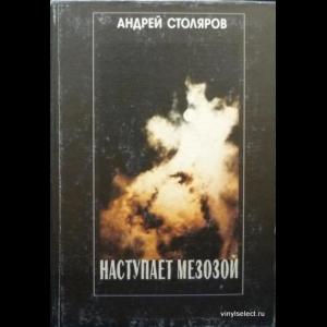 Столяров Андрей - Наступает Мезозой