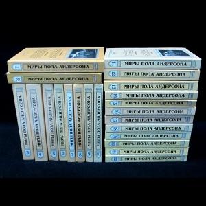 Андерсон Пол - Миры Пола Андерсона. В 22 томах