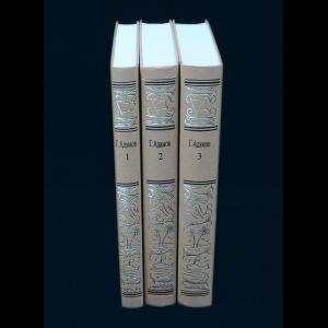 Адамов Григорий - Адамов Григорий Сочинения в 3 томах