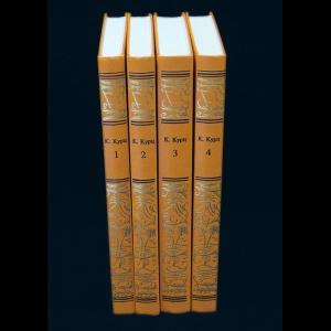 Курц Кэтрин - Кэтрин Курц. Сочинения в 4 томах