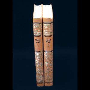 Май Карл - Карл Май Сочинения в 2 томах