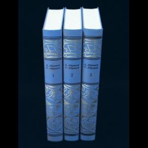 Абрамов А., Абрамов С. - Абрамов А., Абрамов С. Сочинения в 3 томах