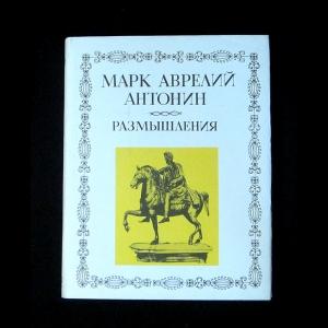 Марк Аврелий Антонин - Размышления