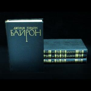 Байрон Джордж Гордон - Байрон.Собрание сочинений в 4 томах
