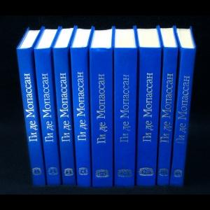 Ги Де Мопассан - Ги Де Мопассан.Собрание сочинений в 12 томах