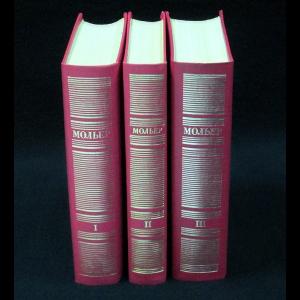 Мольер - Мольер.Полное собрание сочинений в 3 томах
