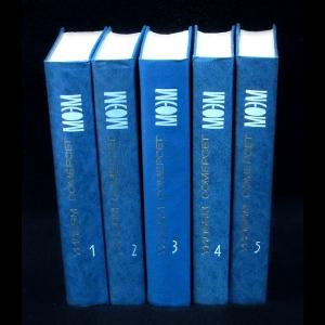 Моэм Уильям Сомерсет - Моэм .Собрание сочинений в 5 томах
